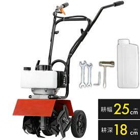 ◆1年保証版◆ 耕うん機 52ccエンジン式 耕運機 耕耘機 家庭菜園 畝立て 2サイクル コンパクト