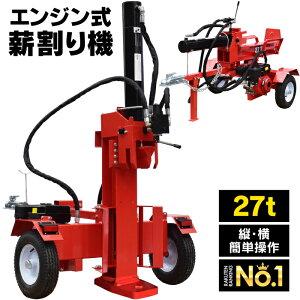 【送料無料】薪割り機 薪割機 エンジン式 27t ログスプリッター カッター 薪割 薪ストーブ
