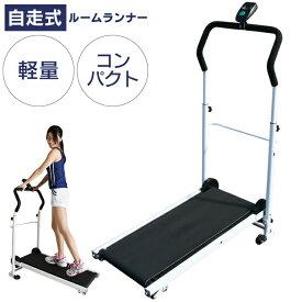 ◆6/27まで8,780円◆ 【送料無料】ルームランナー 自走式 ランニングマシン 家庭用 ジョギング マシン ウォーキング マシン