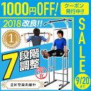 ◆期間限定9/20迄1000円OFFクーポン発行中◆ ぶら下がり健康器 懸垂マシン チンニング 筋トレ トレーニング フィット…