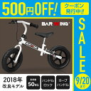 ◆期間限定9/20迄500円OFFクーポン発行中◆ ペダルなし自転車 ペダル無し自転車 バランス バイク キッズ バイク 自転…
