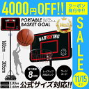◆期間限定11/15迄4000円OFFクーポン発行中◆ バスケットゴール バスケット ボール 高さ調整可能 160cm 〜 305cm 屋外用 ミニバス から ...