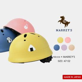 ルシックベビーLヘルメット 日本製 nicco ニコ MARKEY'S マーキーズ 47-52cm ベビー服 ベビー雑貨 子供服 子供雑貨 男の子 女の子 お揃い ペアルック ヘルメット 自転車 安全 国産品質 イラコレ