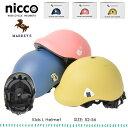 ビートルキッズLヘルメット 宅急便送料無料 nicco ニコ MARKEY'S マーキーズ 日本製 52-56cm 子供雑貨 子供服 男の子 …