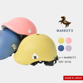 ビートルキッズLヘルメット nicco ニコ 日本製 MARKEY'S マーキーズ 52-56cm 子供雑貨 子供服 男の子 女の子 兄弟 姉妹 お揃い ペアルック 自転車用 帽子 機能性 安全性 国産品質
