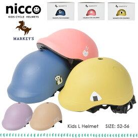 ビートルキッズLヘルメット nicco ニコ MARKEY'S マーキーズ 日本製 52-56cm 子供雑貨 子供服 男の子 女の子 お揃い 自転車用 帽子 機能性 安全性 国産品質