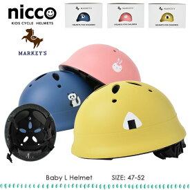 ≪除外≫ ルシックベビーLヘルメット 宅急便送料無料 nicco ニコ MARKEY'S マーキーズ 日本製 47-52cm ベビー雑貨 ベビー服 子供服 男の子 女の子 お揃い ラビ ヨンダ? おにぎり 自転車用 帽子 機能性 安全性 国産品質