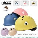 ルシックベビーLヘルメット nicco ニコ MARKEY'S マーキーズ 日本製 47-52cm ベビー雑貨 ベビー服 子供服 子供雑貨 男…