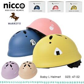 ルシックベビーLヘルメット nicco ニコ MARKEY'S マーキーズ 日本製 47-52cm ベビー雑貨 ベビー服 子供服 男の子 女の子 お揃い 自転車用 帽子 機能性 安全性 国産品質