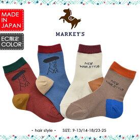 ≪除外≫ hairstyle ソックス MARKEY'S マーキーズ 日本製 9cm 10cm 11cm 12cm 13cm 14cm 15cm 16cm 17cm 18cm 子供服 男の子 女の子 お揃い オリジナルイラスト ヘアスタイル 靴下 滑り止め