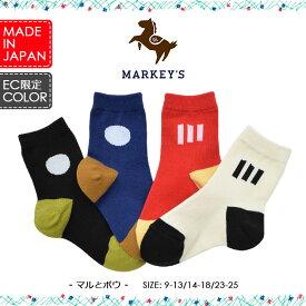 マルとボウ ソックス MARKEY'S マーキーズ 日本製 9cm 10cm 11cm 12cm 13cm 14cm 15cm 16cm 17cm 18cm 子供服 男の子 女の子 お揃い オリジナルイラスト 靴下 滑り止め ギフト