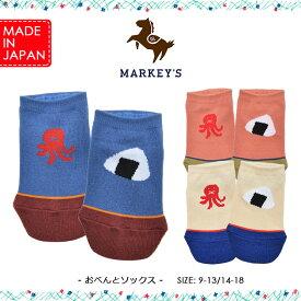 ≪除外≫ おべんと ソックス MARKEY'S マーキーズ 日本製 9cm 10cm 11cm 12cm 13cm 14cm 15cm 16cm 17cm 18cm 子供服 男の子 女の子 お揃い デイリー 靴下 滑り止 ギフト