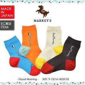 ≪除外≫ EC限定 GoodMorning ソックス MARKEY'S マーキーズ 日本製 9cm 10cm 11cm 12cm 13cm 14cm 15cm 16cm 17cm 18cm 子供服 男の子 女の子 お揃い オリジナルイラスト 靴下 滑り止め ギフト