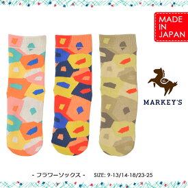 フラワーソックス MARKEY'S マーキーズ 日本製 23cm 24cm 25cm 大人 レディース リンクコーデ 親子コーデ お揃い 総柄 靴下 ギフト