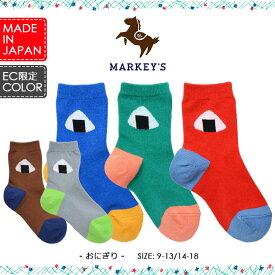 ≪除外≫ おにぎり ソックス MARKEY'S マーキーズ 日本製 9cm 10cm 11cm 12cm 13cm 14cm 15cm 16cm 17cm 18cm 子供服 男の子 女の子 お揃い デイリー オニギリ 靴下 滑り止め ギフト