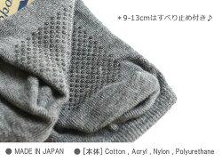 【日本製】【MARKEY'S】おにぎりソックス[9-13cm/14-18cm]