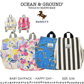 BABY DAYPACK HAPPY DAY NEBULA OCEAN&GROUND オーシャンアンドグラウンド MARKEY'S マーキーズ S M ベビー服 ベビー用品 リュック バッグ 出産祝い ギフト