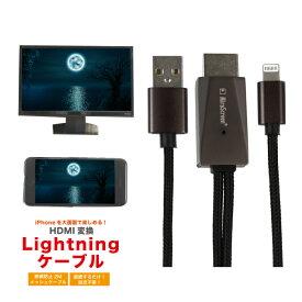 iPhone HDMI 変換ケーブル iPhone HDMI 変換 HDMIケーブル HDMI変換ケーブル 変換アダプタ テレビ モニター 接続 ミラーリング iPad iPod ライトニング Lightning iOS12 対応 Xs XsMax XR X 8 8Plus 7 7Plus 6 6Plus 6s 6sPlus 5 iPad 4 iPad mini iPad air iPad Pro