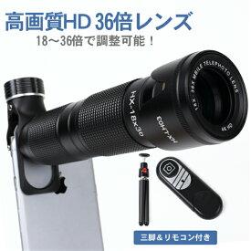 スマホ用カメラレンズ iPhone スマホ クリップ式レンズ スマートフォン クリップ式 望遠 高画質 ケラレなし 歪みなし 望遠レンズ 倍率 18倍 36倍 スマホ望遠レンズ スマホ用望遠レンズ 携帯望遠レンズ 一眼レフ 望遠鏡 単眼鏡 スコープ 単眼 携帯 カメラ 三脚 リモコン