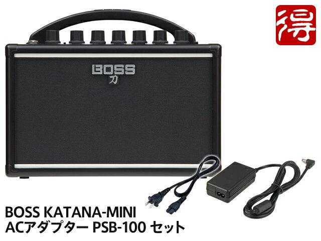 【即納可能】BOSS KATANA-MINI [KTN-MINI] + 純正ACアダプター PSB-100 セット(新品)【送料無料】