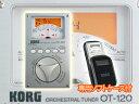 ◇専用ソフトケース付属◇KORG ORCHESTRAL TUNER OT-120(新品)【送料無料】