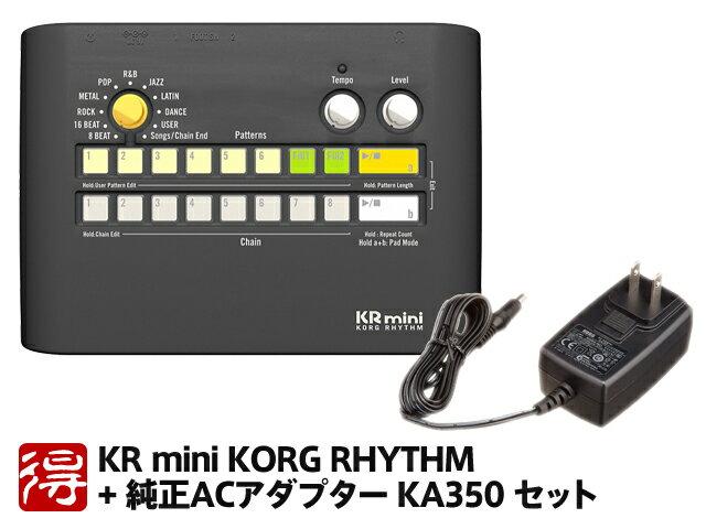 【即納可能】KORG KR mini [KR-MINI] + 純正ACアダプター KA350 セット(新品)【送料無料】