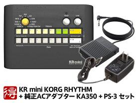 【即納可能】KORG KR mini [KR-MINI] + 純正ACアダプター KA350 + フットスイッチ PS-3 セット(新品)【送料無料】