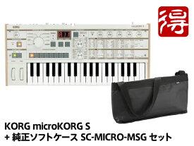 KORG microKORG S [MK-1S] + 純正ソフトケース「SC-MICRO-MSG」セット(新品)【送料無料】