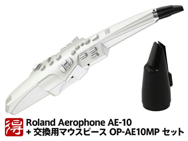【即納可能】Roland Aerophone AE-10 + 交換用純正マウスピース OP-AE10MP セット(新品)【送料無料】