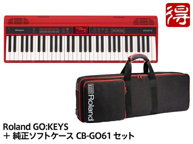 【即納可能】Roland GO:KEYS [GO-61K] + 純正ソフトケース CB-GO61 セット(新品)【送料無料】