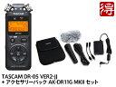 【即納可能】TASCAM DR-05 VER2-JJ 日本語メニュー表示/日本語パネルバージョン [DR-05VER2-JJ] + AK-DR11G MKII ...