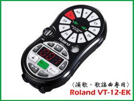 【即納可能】Roland Vocal Trainer VT-12-EK 【演歌・歌謡曲用】(新品)【送料無料】