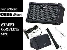 Roland CUBE STREET/CUBE-ST(ブラック)[路上ライブコンプリートセット](新品)【送料無料】