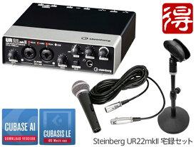【即納可能】Steinberg UR22mk2 宅録セット(新品)【送料無料】