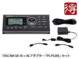 【即納可能】TASCAM GB-10 + 純正ACアダプター PS-P520E セット(新品)【送料無料】