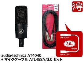 audio-technica AT4040 + マイクケーブル ATL458A/3.0 セット(新品)【送料無料】