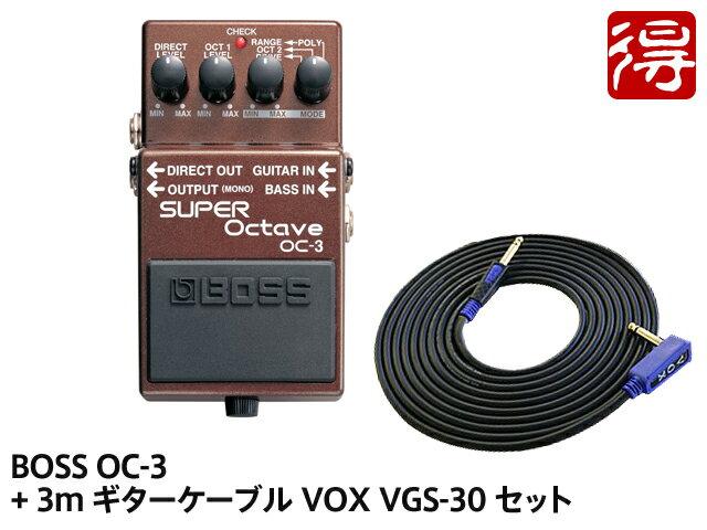 【即納可能】BOSS SUPER Octave OC-3 + 3m ギターケーブル VOX VGS-30 セット(新品)【送料無料】