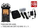 TASCAM DR-44WL + アクセサリーパッケージ「AK-DR11G MKII」セット(新品)【送料無料】
