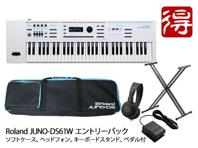 【即納可能】Roland JUNO-DS61W エントリーパック(新品)【送料無料】