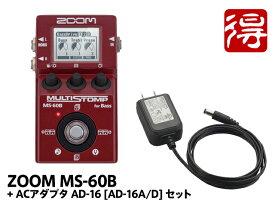 【即納可能】ZOOM MS-60B + ACアダプター「AD-16」セット(新品)【送料無料】