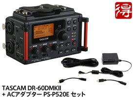 【即納可能】TASCAM DR-60DMKII + ACアダプター PS-P520E セット(新品)【送料無料】