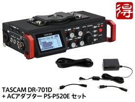 【即納可能】TASCAM DR-701D + ACアダプター PS-P520E セット(新品)【送料無料】
