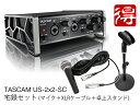 TASCAM US-2x2 [US-2x2-SC] 宅録セット(新品)【送料無料】