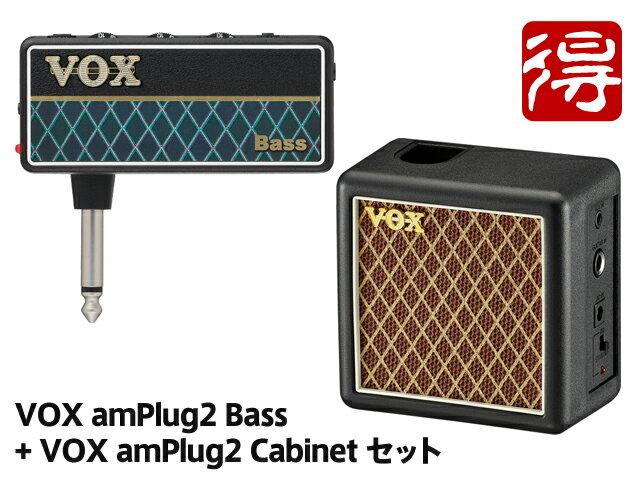 【即納可能】VOX amPlug2 Bass + amPlug2 Cabinet セット [AP2-BS/AP2-CAB](新品)【送料無料】