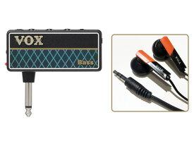 【即納可能】VOX amPlug2 Bass AP2-BS + VOXロゴ入りイヤホンセット(新品)【送料無料】