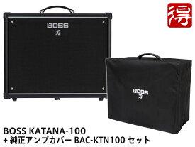◇生産完了特価◇BOSS KATANA-100 [KTN-100] + 純正アンプカバー BAC-KTN100 セット(新品)【送料無料】