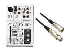 YAMAHA AG03+ audio-technica ATL458A/3.0 セット(新品)【送料無料】
