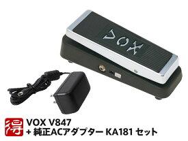 VOX V847 Wah Pedal [V847A] + 純正ACアダプター KA181 セット(新品)【送料無料】
