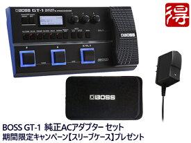 【即納可能】BOSS GT-1 + 純正ACアダプター「PSA-100S2」セット期間限定 スリーブ・ケース プレゼントギターマルチエフェクター(新品)【送料無料】