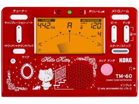 KORG TM-60 ハローキティ TM-60-SKT2(新品)【送料無料】【ゆうパケット利用】